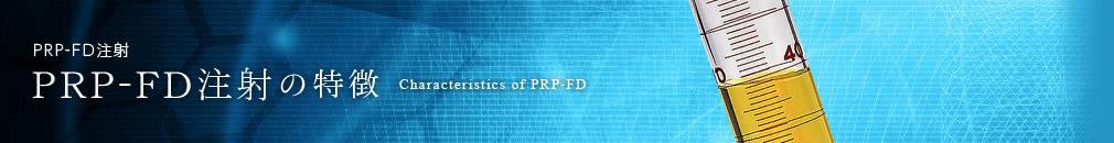 PRP-FD注射の特徴