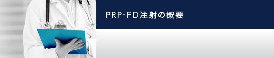 PRP-FD注射の概要