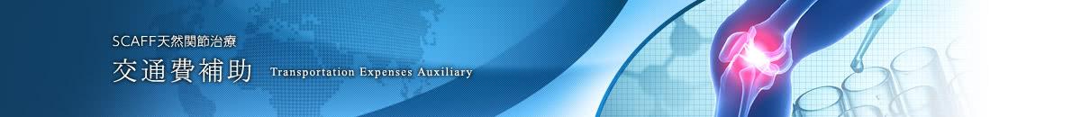 SCAFF天然関節治療の交通費補助