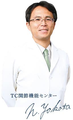 TC関節機能センター 横田 直正