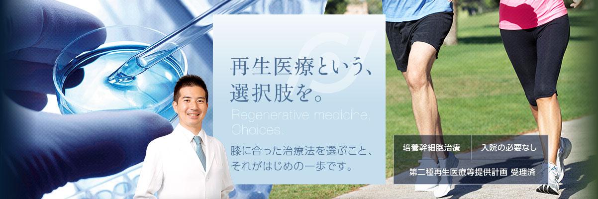 再生医療という、選択肢を。 膝に合った治療法を選ぶこと、それがはじめの一歩です。 [培養幹細胞治療 / 入院の必要なし / 第二種再生医療等提供計画 受理済